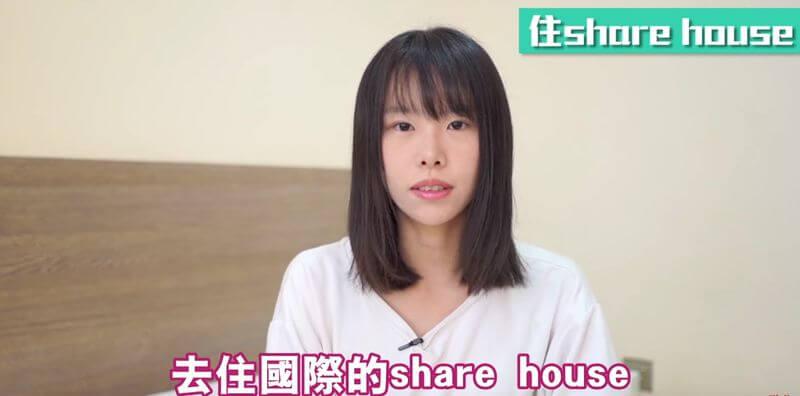 去住國際的 Share house