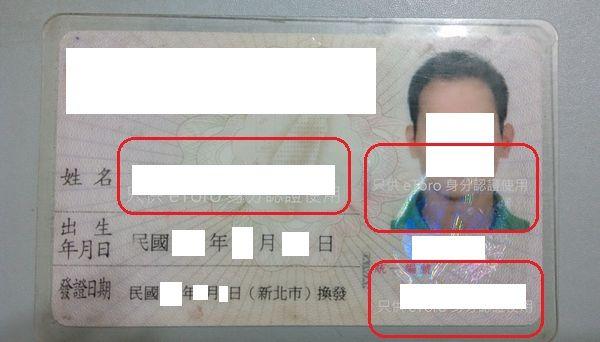 身分驗證-1
