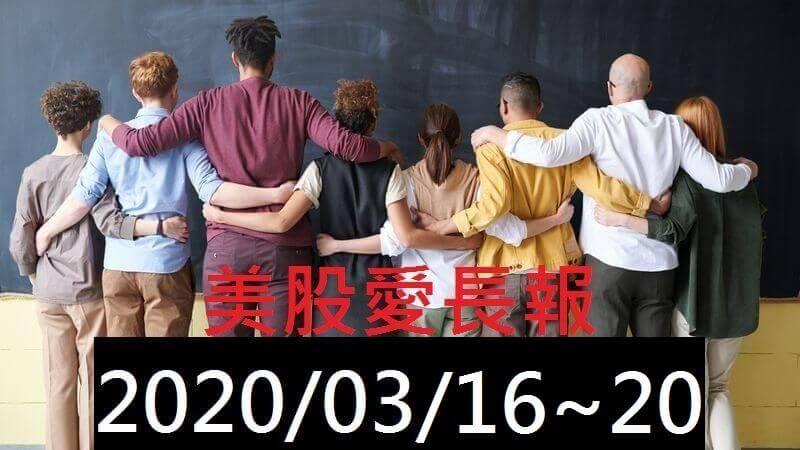 美股愛長報 2020/03/16