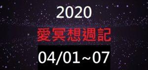 愛冥想 2020/04/01
