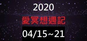 愛冥想 2020/04/15