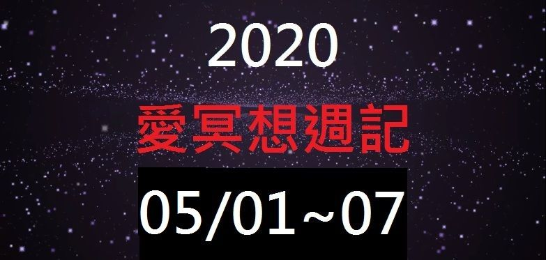 愛冥想 2020/05/01