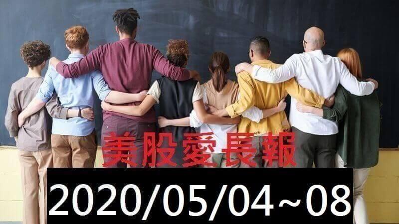 美股愛長報 2020/05/04