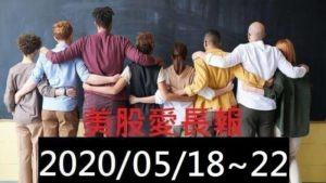 美股愛長報 2020/05/18