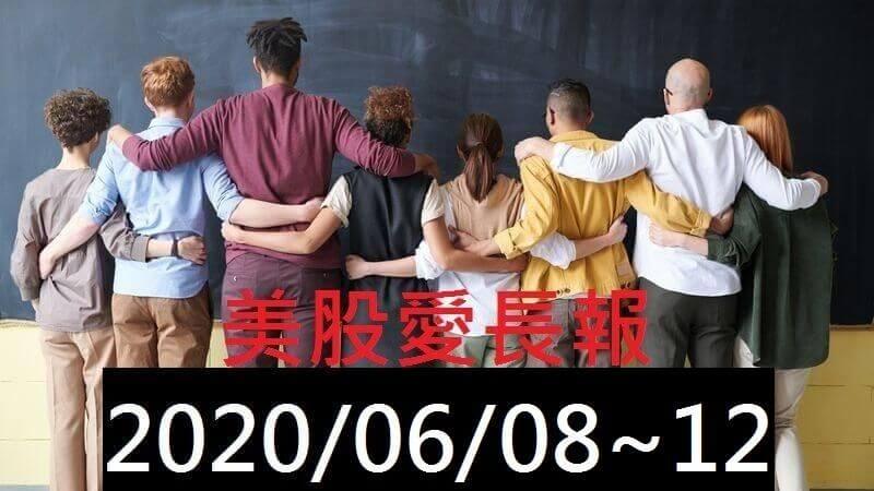 美股愛長報 2020/06/08