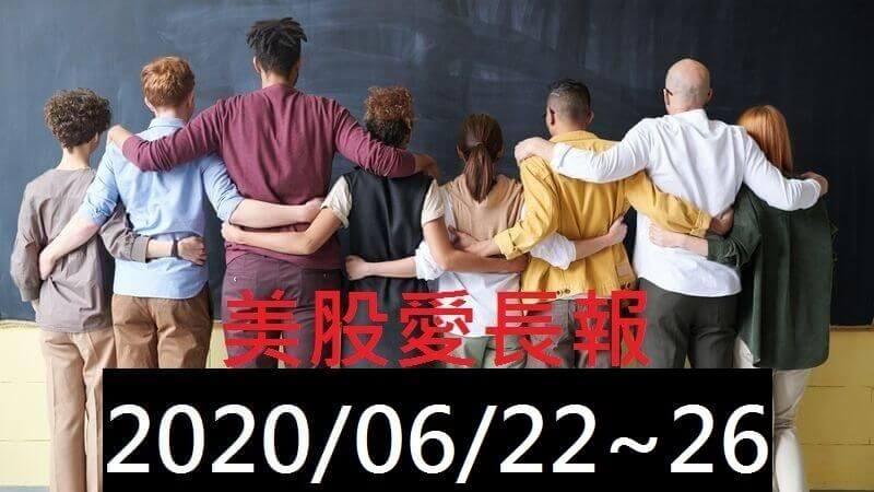 美股愛長報 2020/06/22