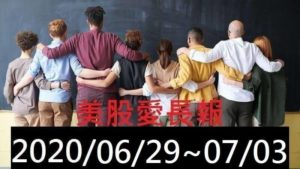 美股愛長報 2020/06/29