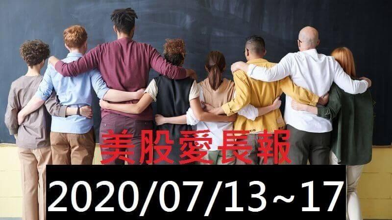 美股愛長報 2020/07/13