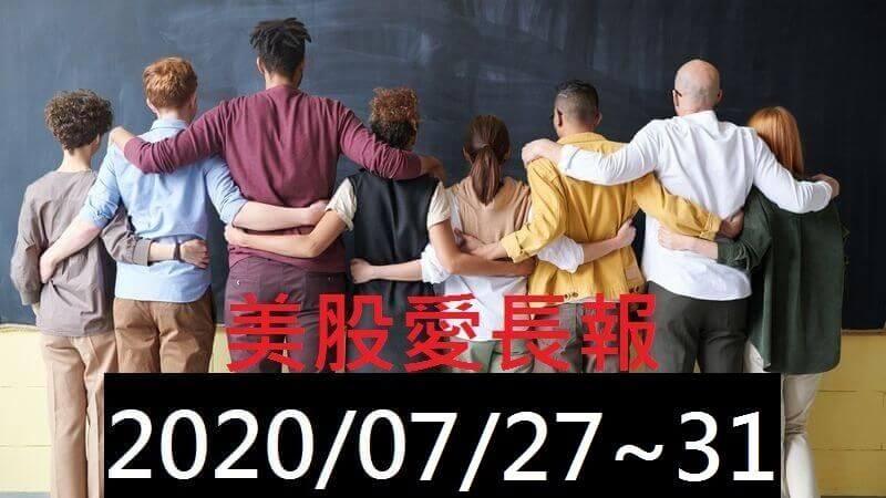美股愛長報 2020/07/27