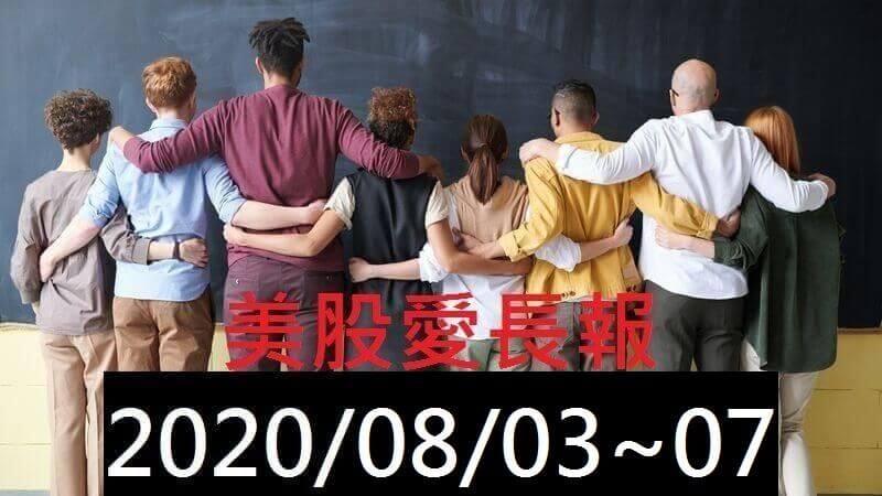 美股愛長報 2020/08/03