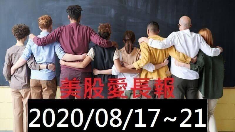 美股愛長報 2020/08/17
