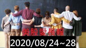 美股愛長報 2020/08/24