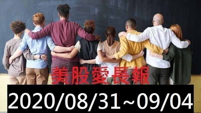 美股愛長報 2020/08/31