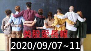 美股愛長報 2020/09/07