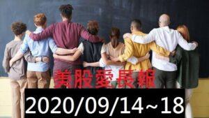 美股愛長報 2020/09/14