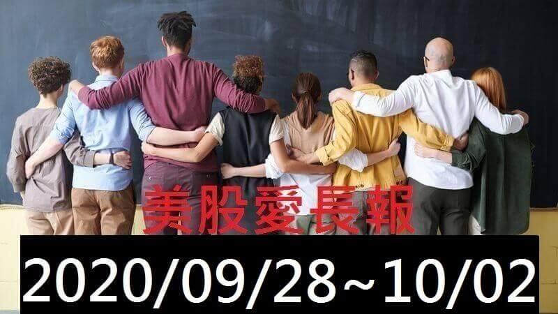 美股愛長報 2020/09/28