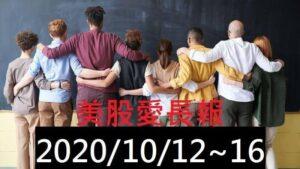 美股愛長報 2020/10/12