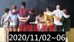 美股愛長報 2020/11/02