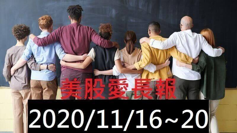 美股愛長報 2020/11/16