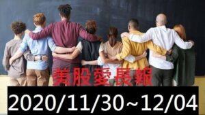美股愛長報 2020/11/30