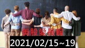 美股愛長報 2021/02/15
