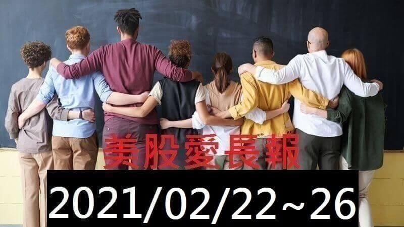 美股愛長報 2021/02/22