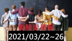 美股愛長報 2021/03/22
