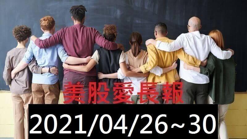 美股愛長報 2021/04/26
