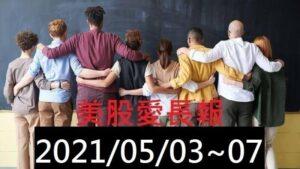 美股愛長報 2021/05/03