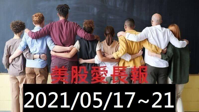 美股愛長報 2021/05/17