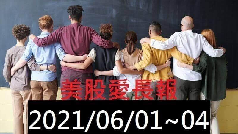 美股愛長報 2021/06/01