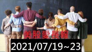 美股愛長報 2021/07/19
