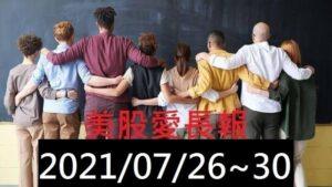 美股愛長報 2021/07/26
